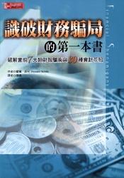 識破財務騙局的第一本書:破解當前 7 大類財報騙術與 30 項會計花招-cover