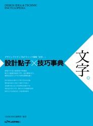 設計點子 X 技巧事典─文字-cover