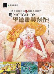 用 Photoshop 學繪畫與創作─一流大師教我的 29 個觀念和技巧-cover
