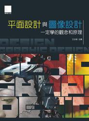 平面設計與圖像設計一定學的觀念和原理-cover