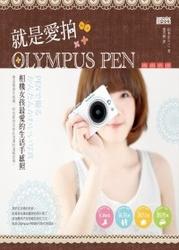 就是愛拍 OLYMPUS PEN─相機女孩最愛的生活手感照-cover