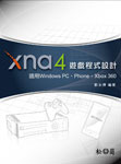 XNA 4 遊戲程式設計-適用 Windows PC、Phone、Xbox 360-cover