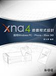 XNA 4 遊戲程式設計-適用 Windows PC、Phone、Xbox 360-cover