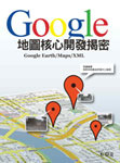 Google 地圖核心開發揭密:Google Earth/Maps/XML-cover