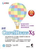 達標 CorelDraw X5