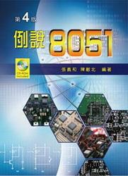 例說 8051, 4/e-cover