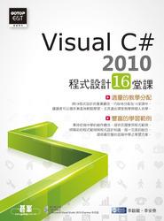 Visual C# 2010 程式設計 16 堂課-cover