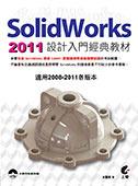SolidWorks 2011 設計入門經典教材-cover