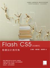 Flash CS5 動畫設計應用集-cover