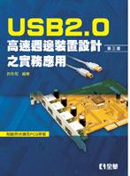 USB 2.0 高速週邊裝置設計之實務應用, 3/e-cover