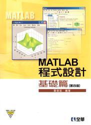 MATLAB 程式設計-基礎篇, 4/e-cover