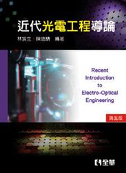 近代光電工程導論, 5/e-cover