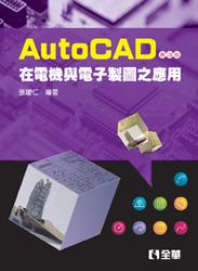 AutoCAD 在電機與電子製圖之應用, 4/e-cover