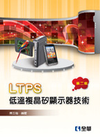LTPS 低溫複晶矽顯示器技術, 2/e-cover