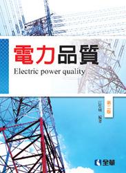 電力品質, 2/e-cover