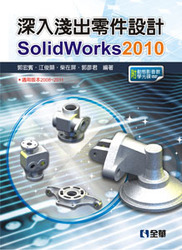 深入淺出零件設計 SolidWorks 2010-cover