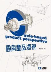 圓與產品透視-cover