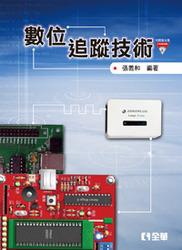 數位追蹤技術-cover