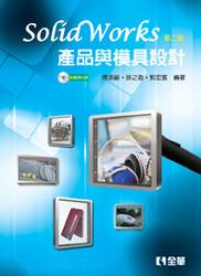 SolidWorks 產品與模具設計, 2/e-cover