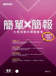 簡單 X 簡報─化繁為簡的簡報藝術-cover