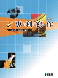 專利寫作, 5/e-cover