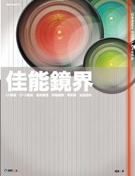 愛攝影 Vol.3 佳能鏡界-cover