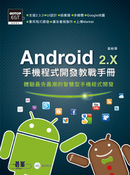 Android 2.X 手機程式開發教戰手冊-cover