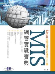 MIS 網管實戰寶典:Linux 老鳥這樣搞定機房大小事-cover