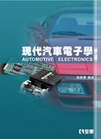 現代汽車電子學, 3/e-cover