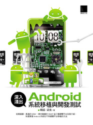 深入淺出 Android 系統移植與開發測試-cover