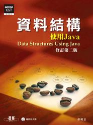 資料結構─使用 Java (修訂第二版)-cover