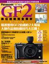 Panasonic LUMIX GF2 數位相機完全解析-cover