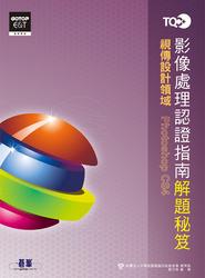TQC+ 影像處理認證指南解題秘笈-Photoshop CS4-cover