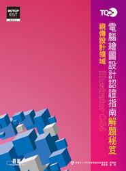 TQC+ 電腦繪圖設計認證指南解題秘笈-Illustrator CS4-cover