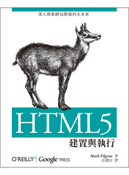 HTML5: 建置與執行 (HTML5: Up and Running )-cover