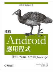 建構 Android 應用程式-使用 HTML, CSS 和 JavaScript (Building Android Apps with HTML, CSS, and JavaScript)-cover