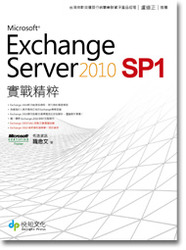 Microsoft Exchange Server 2010 SP1 實戰精粹-cover