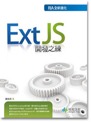 ExtJS 開發之練-cover