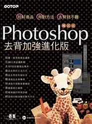 Photoshop 去背加強進化版-cover
