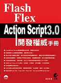 Flash Flex ActionScript 3.0 開發權威手冊:基礎入門 + 權威詳解 + 範例導航 + 最佳實踐-cover