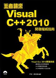 王者歸來-Visual C++ 2010 開發權威指南-cover