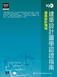TQC+ 建築設計圖學認証指南-cover