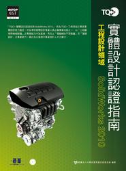 TQC+ 實體設計認證指南 SolidWorks 2010-cover