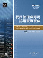 MTA Exam 98-366 網路管理與應用認證實戰寶典-cover