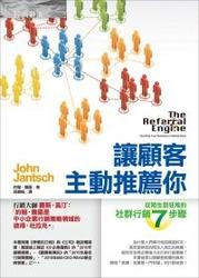 讓顧客主動推薦你-從陌生到狂推的社群行銷 7 步驟 (The Referral Engine: Teaching Your Business to Market Itself)-cover
