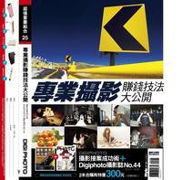 專業攝影賺錢技法大公開(套書) (攝影按案成功術 + DIGI PHOTO 雜誌 NO.44)-cover