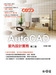 AutoCAD 室內設計實務, 2/e-cover