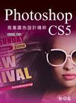 Photoshop CS5 商業廣告設計精粹-cover