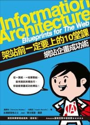 架站前一定要上的 10 堂課-網站企劃成功術 (Information Architecture: Blueprints for the Web, 2/e)-cover