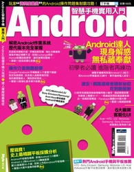 Android 智慧手機實用入門-cover